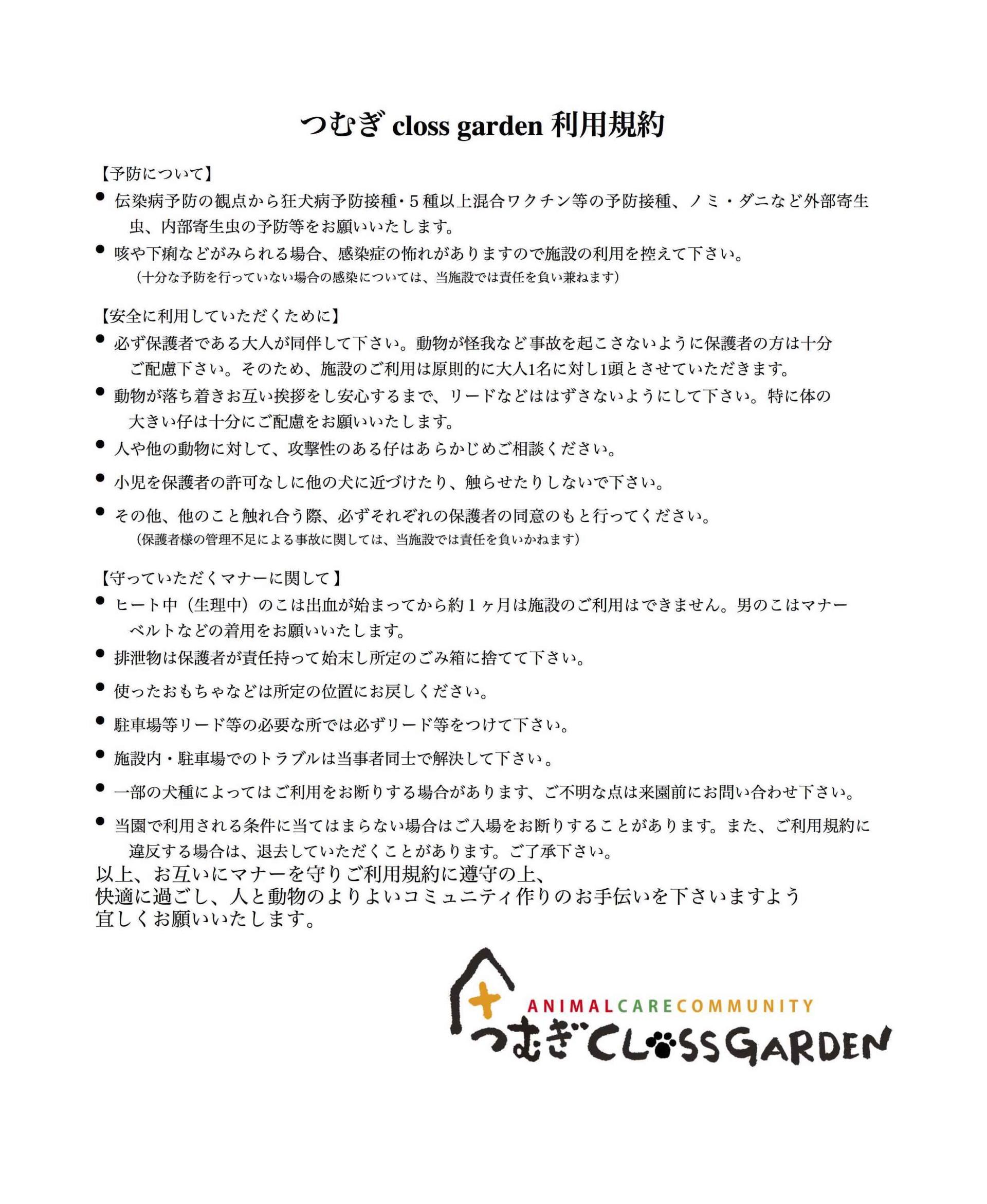 garden利用規約.docx