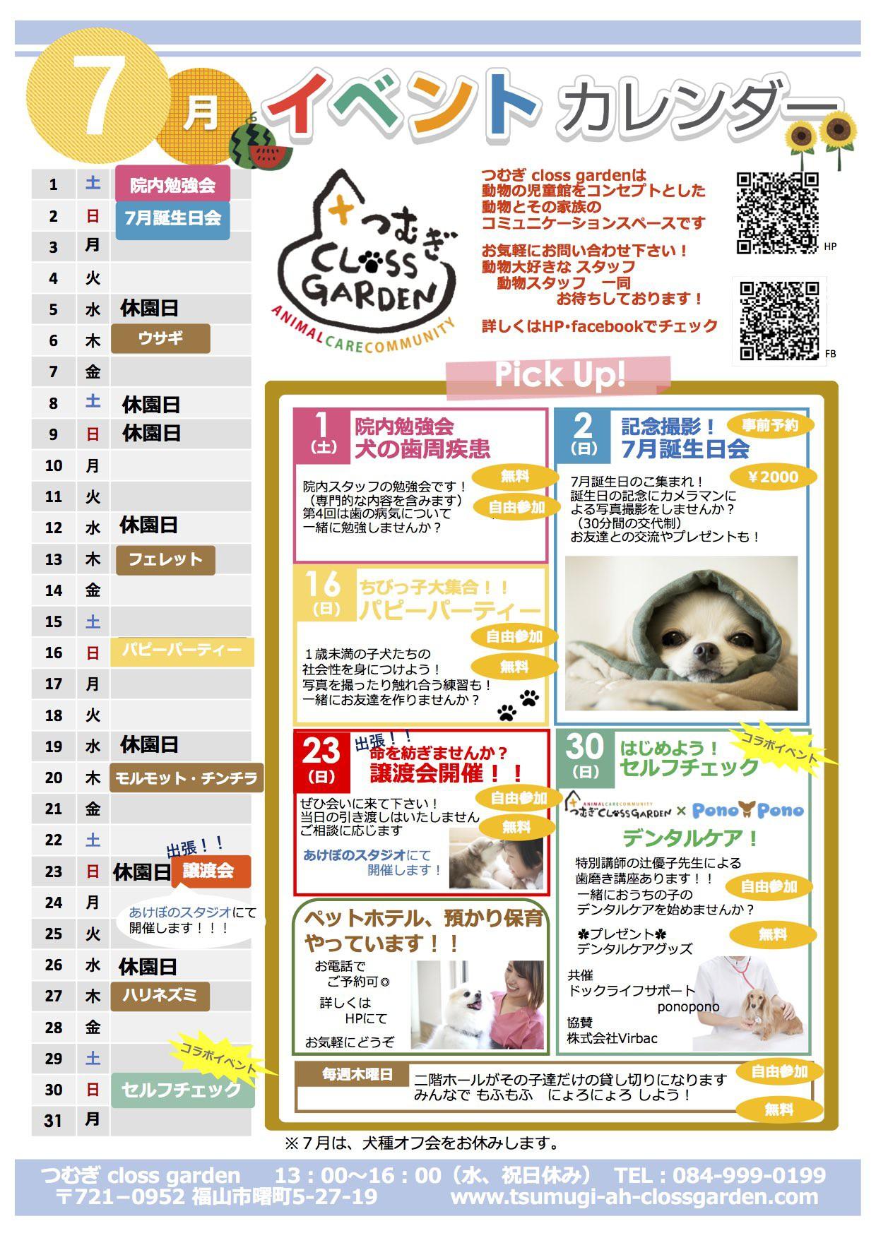 7月 イベントカレンダー 完成