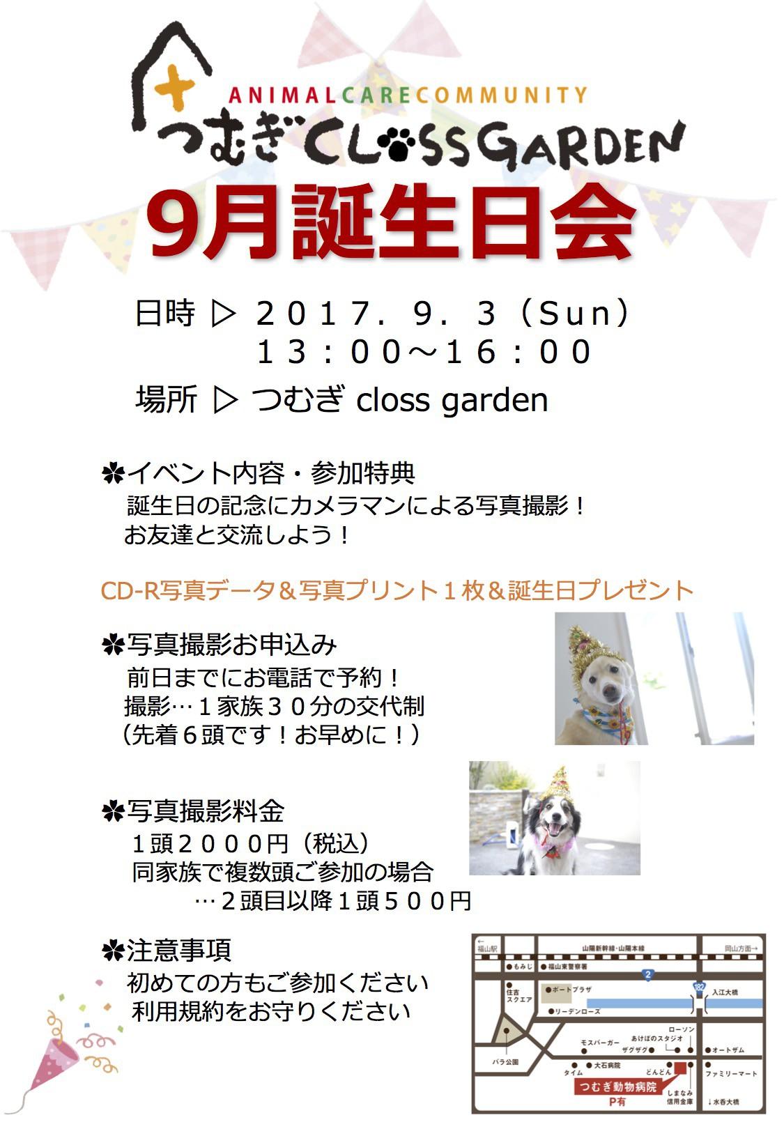 2017.9月誕生日会