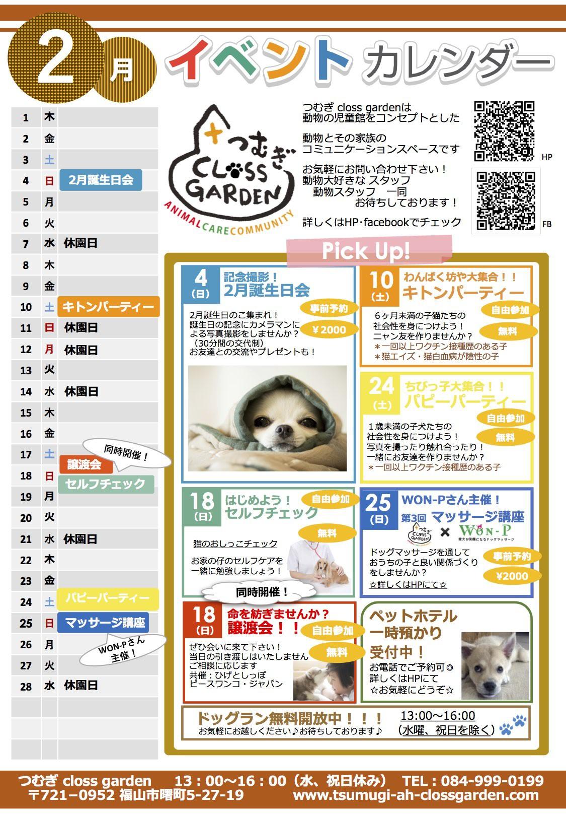 2018.2 イベントカレンダー