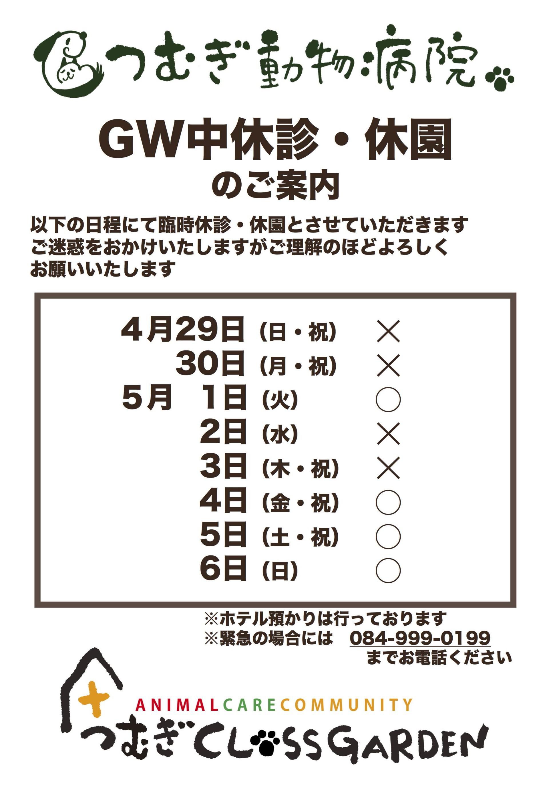 GW休診のご案内