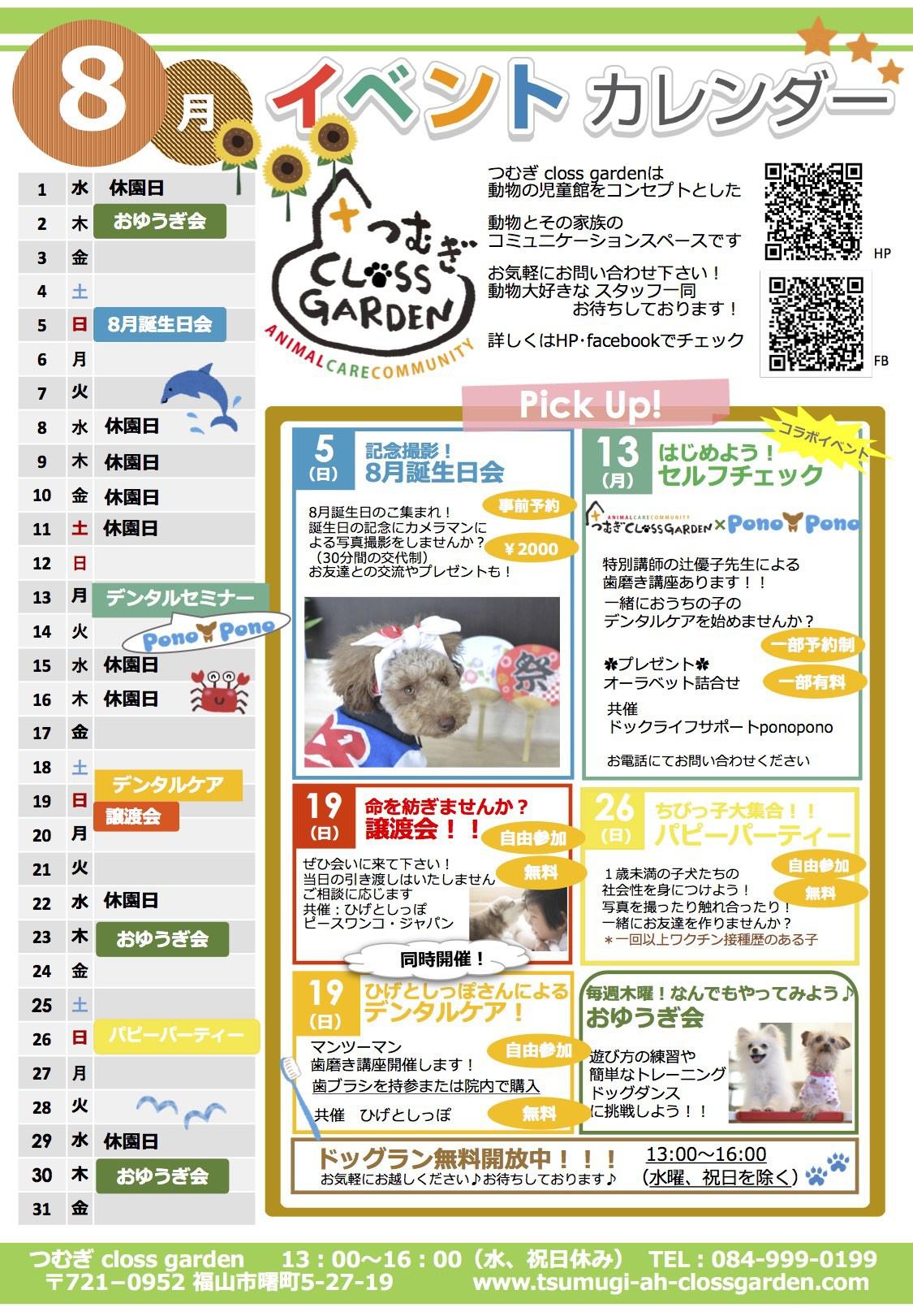 2018.8 イベントカレンダー