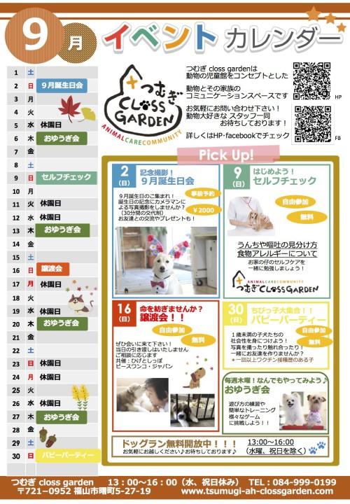 2018.9月イベントカレンダー