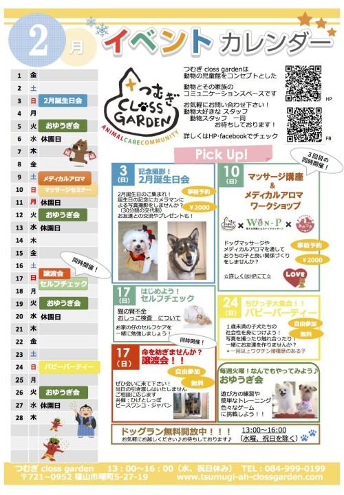 2019.02.カレンダー