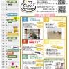 2019.04.イベントカレンダー