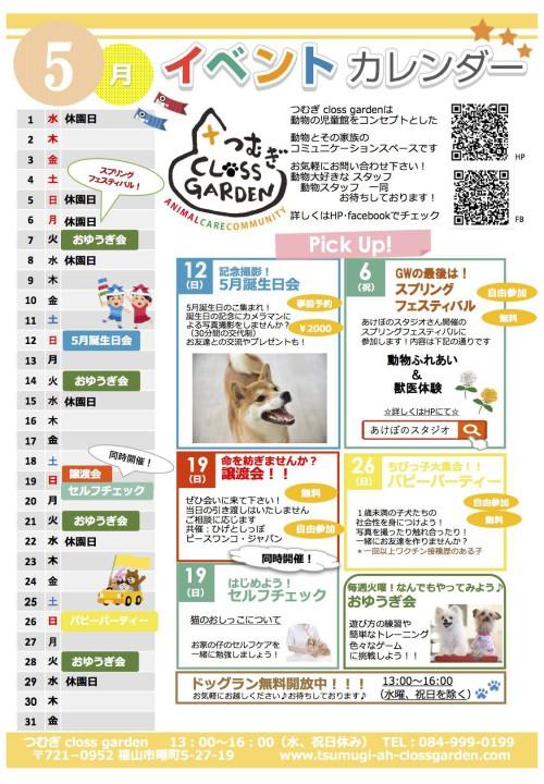 2019.5イベントカレンダー