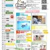 2019.08イベントカレンダー
