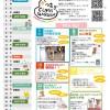2019.09イベントカレンダー