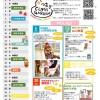 イベントカレンダー10月