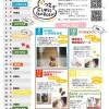 イベントカレンダー11月