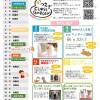 イベントカレンダー2月