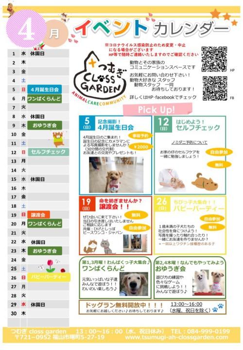 イベントカレンダー4月
